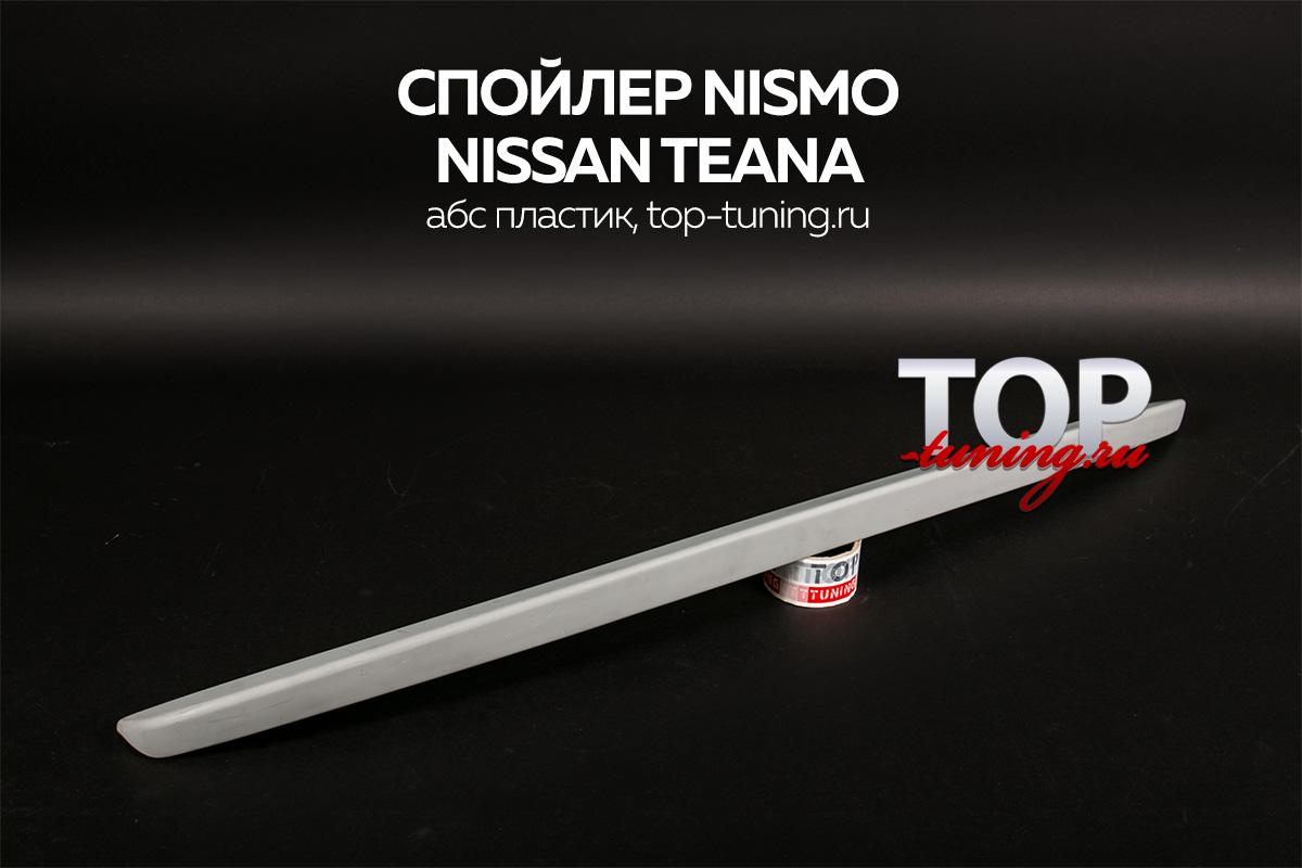 8423 Лип-спойлер Nismo на Nissan Teana 2 (J32)