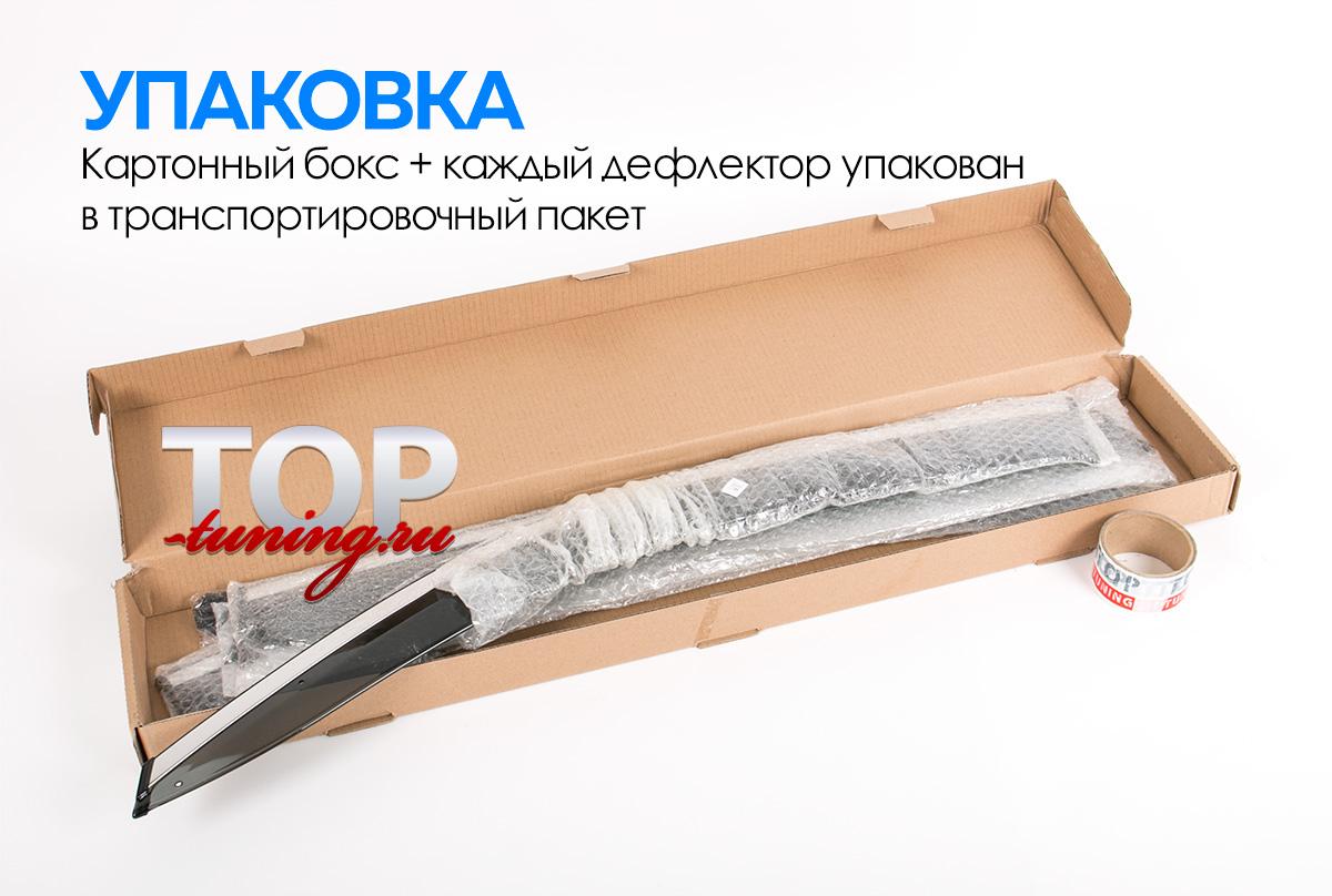 ВЕТРОВИКИ НА ОКНА - CHROME LINE - ТЮНИНГ МАЗДА 3 БЛ СЕДАН (4 ДВЕРИ, РЕСТАЙЛИНГ, ДОРЕСТАЙЛИНГ 2009 / 2013)