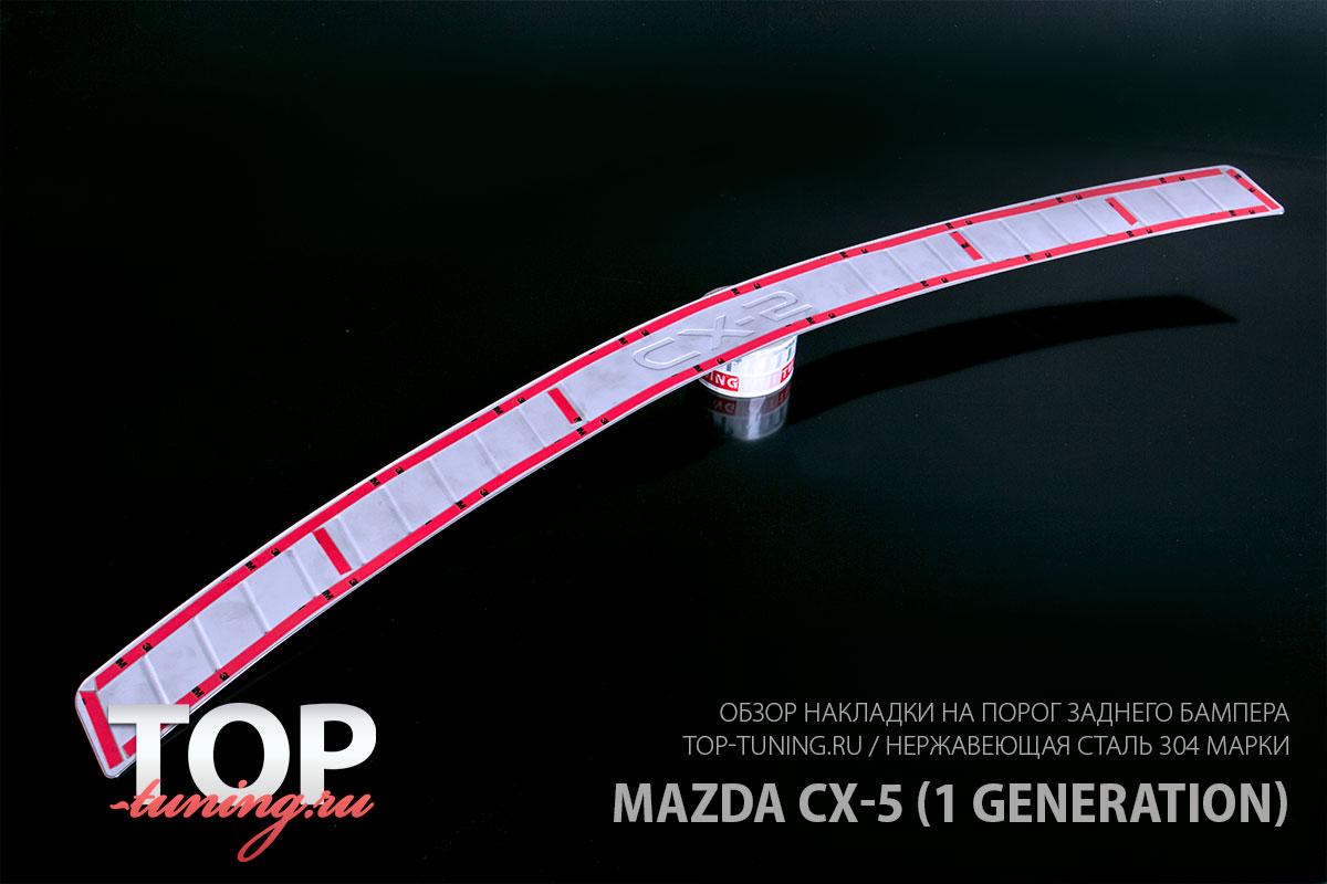 8448 Защитная пластина на задний бампер Guardian 70 mm на Mazda CX-5