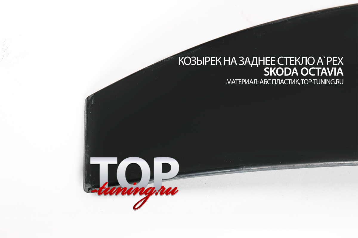 НАКЛАДКА НА ЗАДНЕЕ СТЕКЛО - МОДЕЛЬ АПЕКС - ТЮНИНГ ШКОДА ОКТАВИЯ 3 (A7, ДОРЕСТАЙЛИНГ 2013 / 2017)