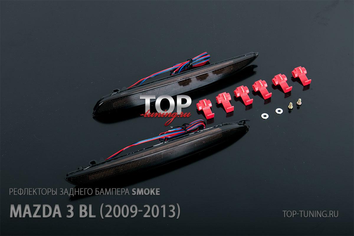 СМОК (SMOK) - Тонированный, затемненный вариант ТЮНИНГ МАЗДА 3  2009-2013 (СЕДАН / ХЭТЧБЕК)