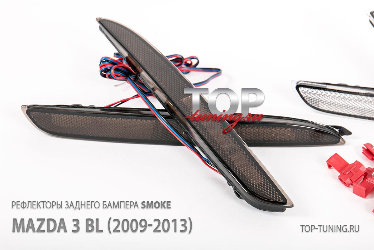 СМОК (SMOK) - Тонированный, затемненный вариант 8461 Светодиодные катафоты заднего бампера Epic 3 в 1 на Mazda 3 BL