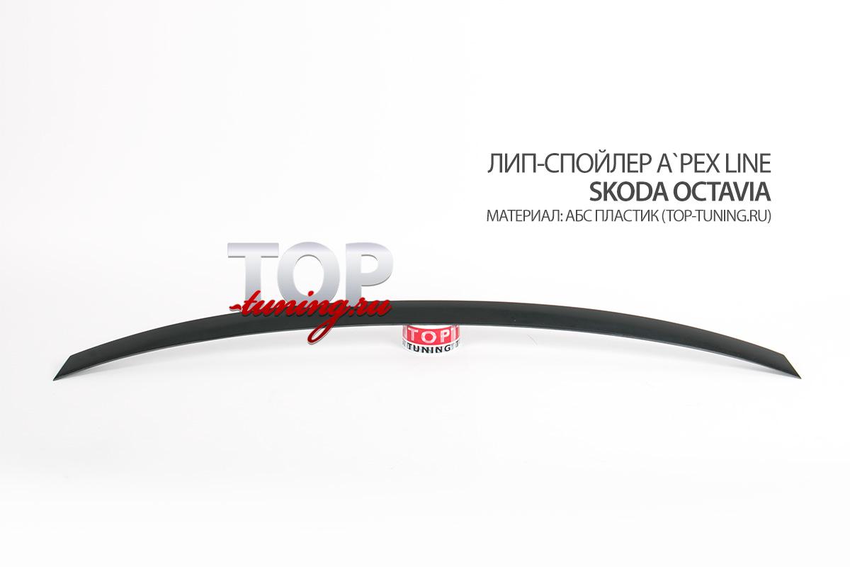 8463 Лип-спойлер A`PEX Line на Skoda Octavia 3