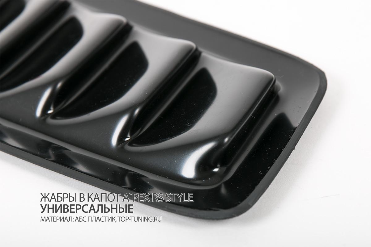 8467 Жабры в капот A`PEX RS Style
