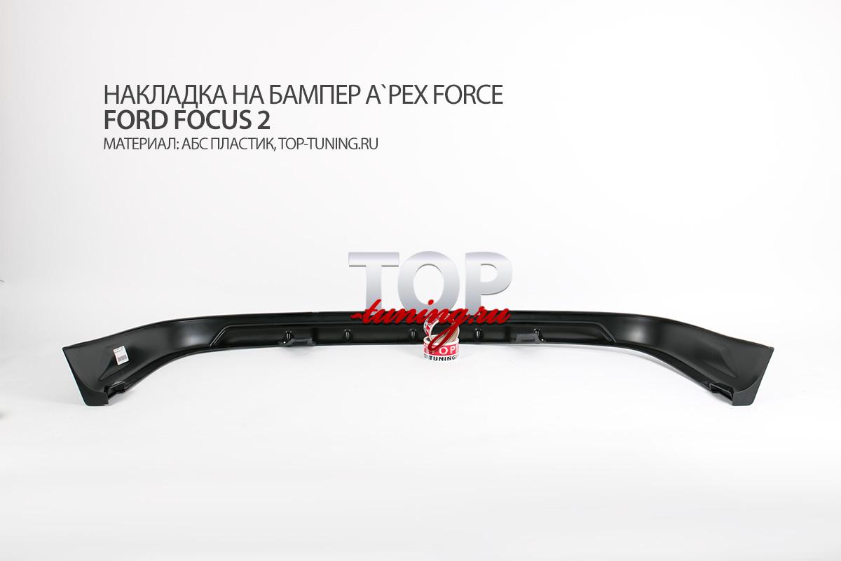 8469 Юбка на задний бампер A`PEX Force (СЕДАН) на Ford Focus 2