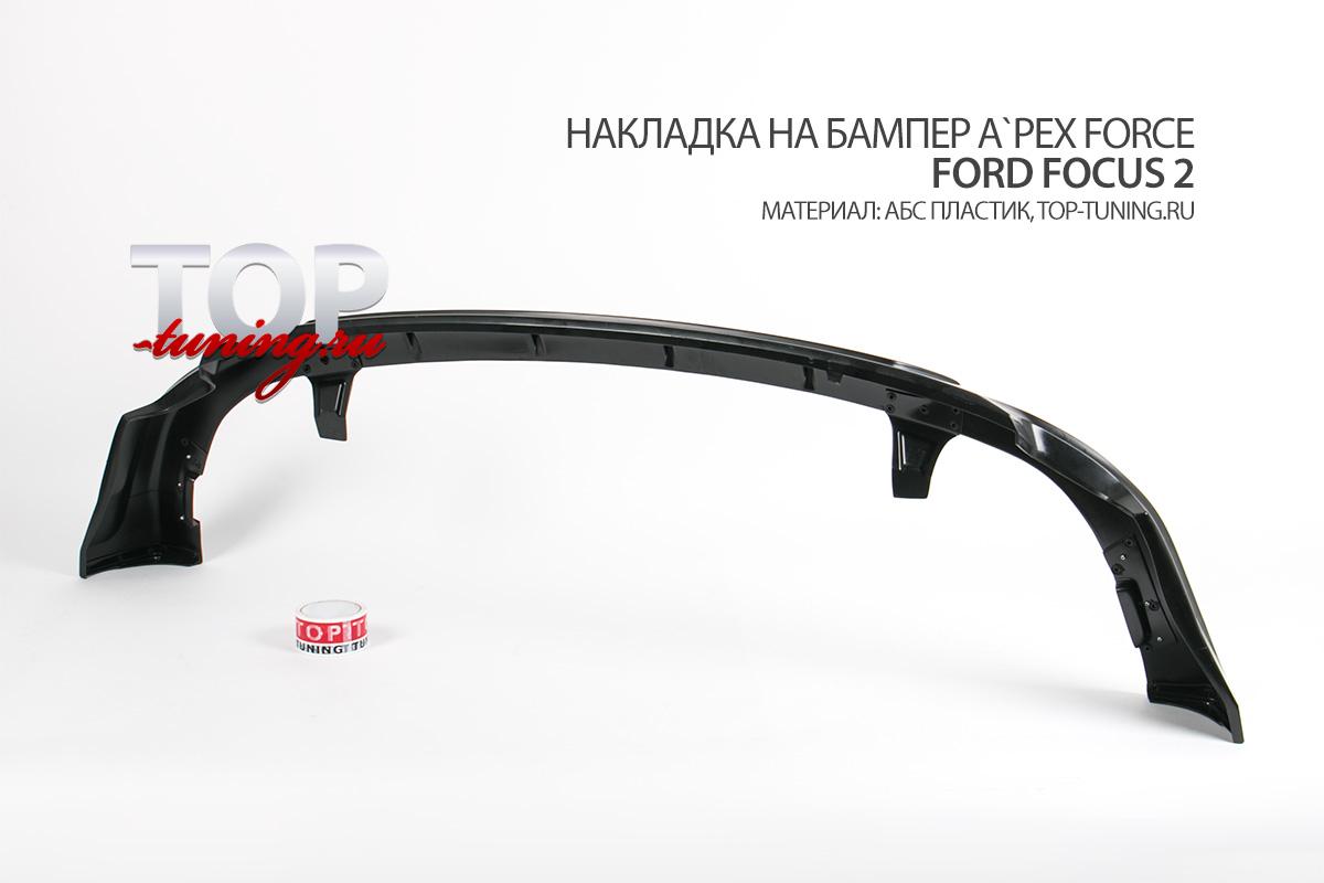 8470 Юбка на задний бампер A`PEX Force (ХЭТЧБЕК) на Ford Focus 2