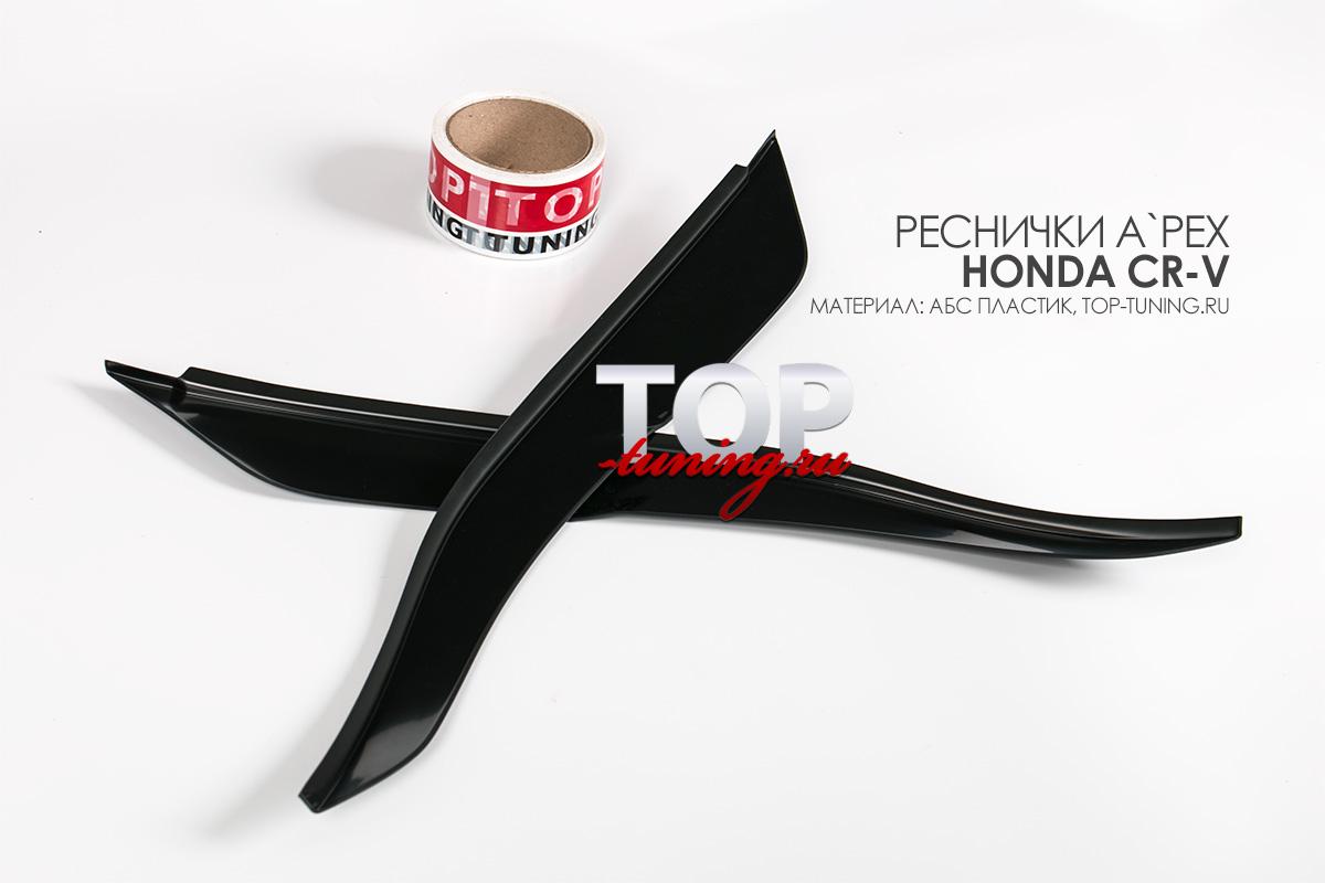 8485 Реснички A`PEX на Honda CR-V 3