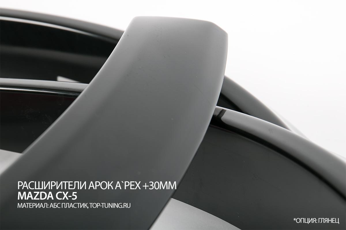 8486 Расширители арок A`PEX +30 мм на Mazda CX-5