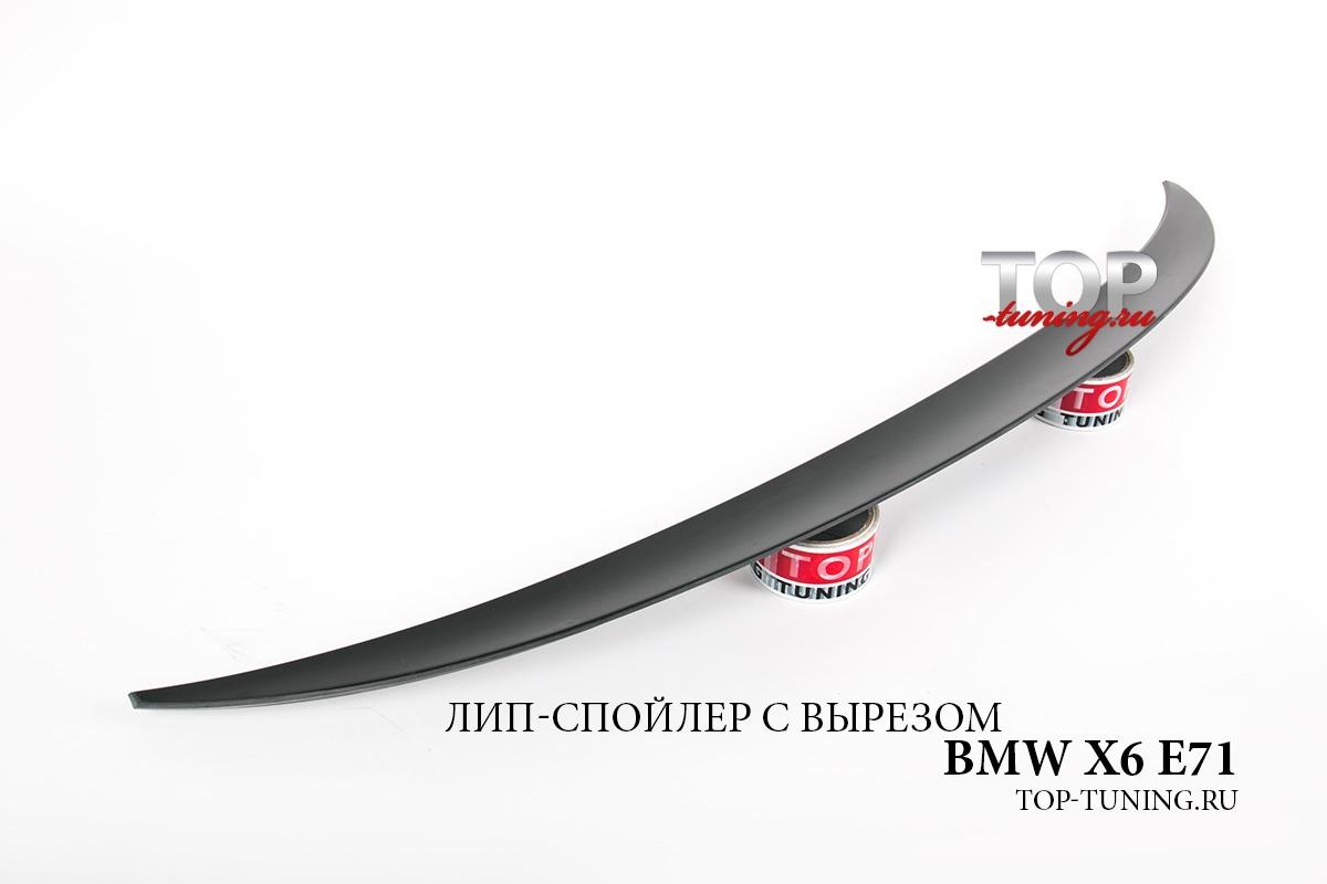 СПОЙЛЕР НА КРЫШКУ БАГАЖНИКА - МОДЕЛЬ АПЕКС ЛАЙН - ТЮНИНГ БМВ Е71 (X6, РЕСТАЙЛИНГ, ДОРЕСТАЙЛИНГ 2007 / 2015)