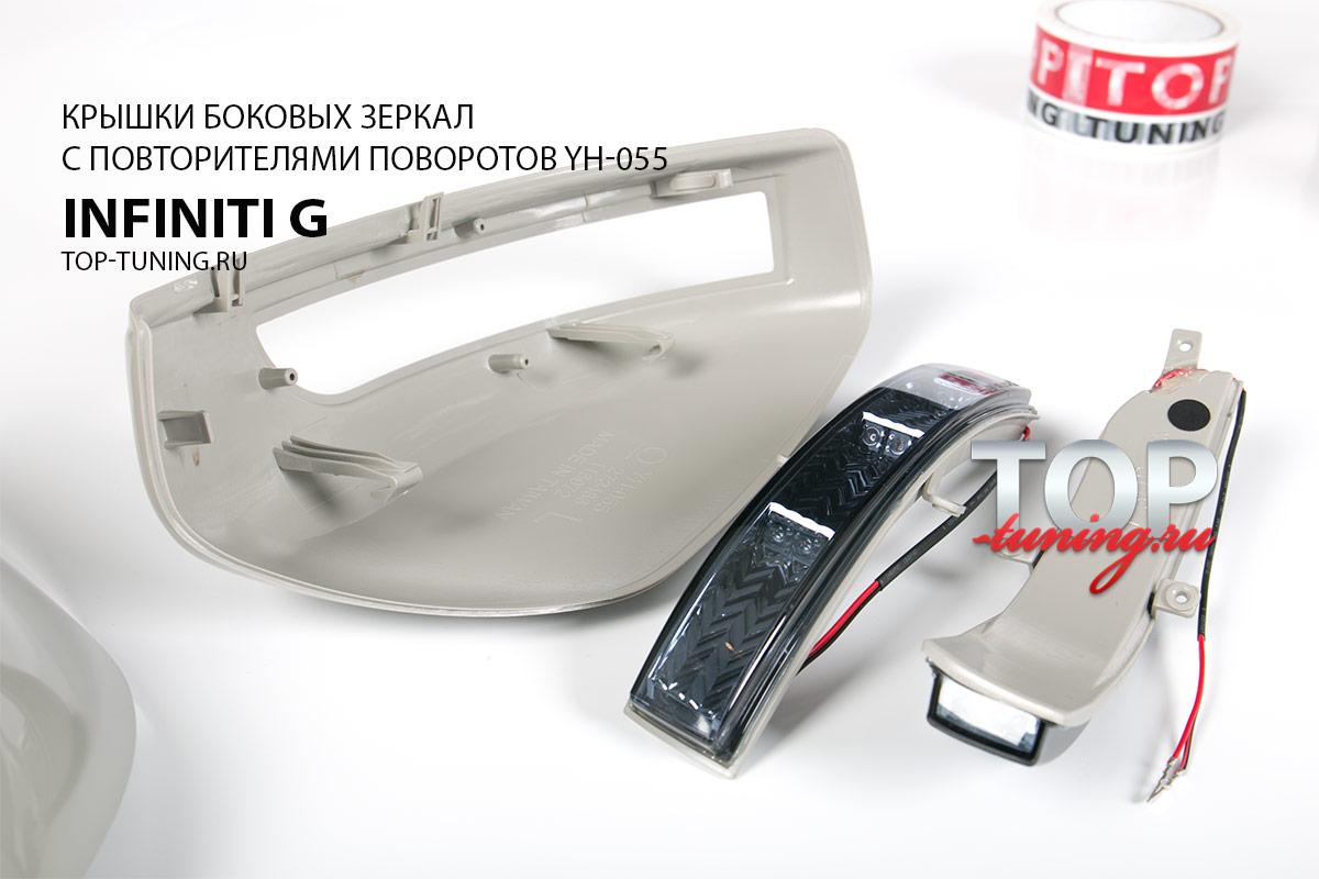8500 Крышки боковых зеркал с указателями поворотов Epic YH-055 на Infiniti G