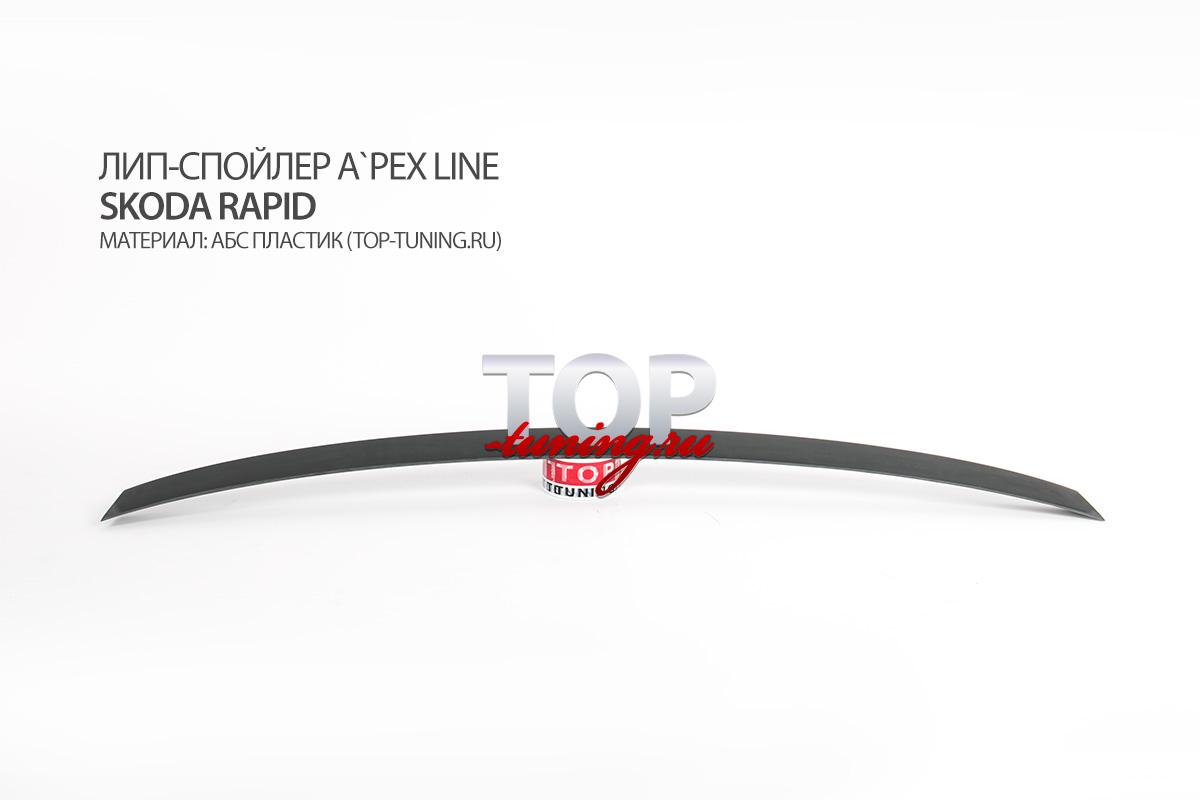 8505 Лип-спойлер A`PEX Line на Skoda Rapid