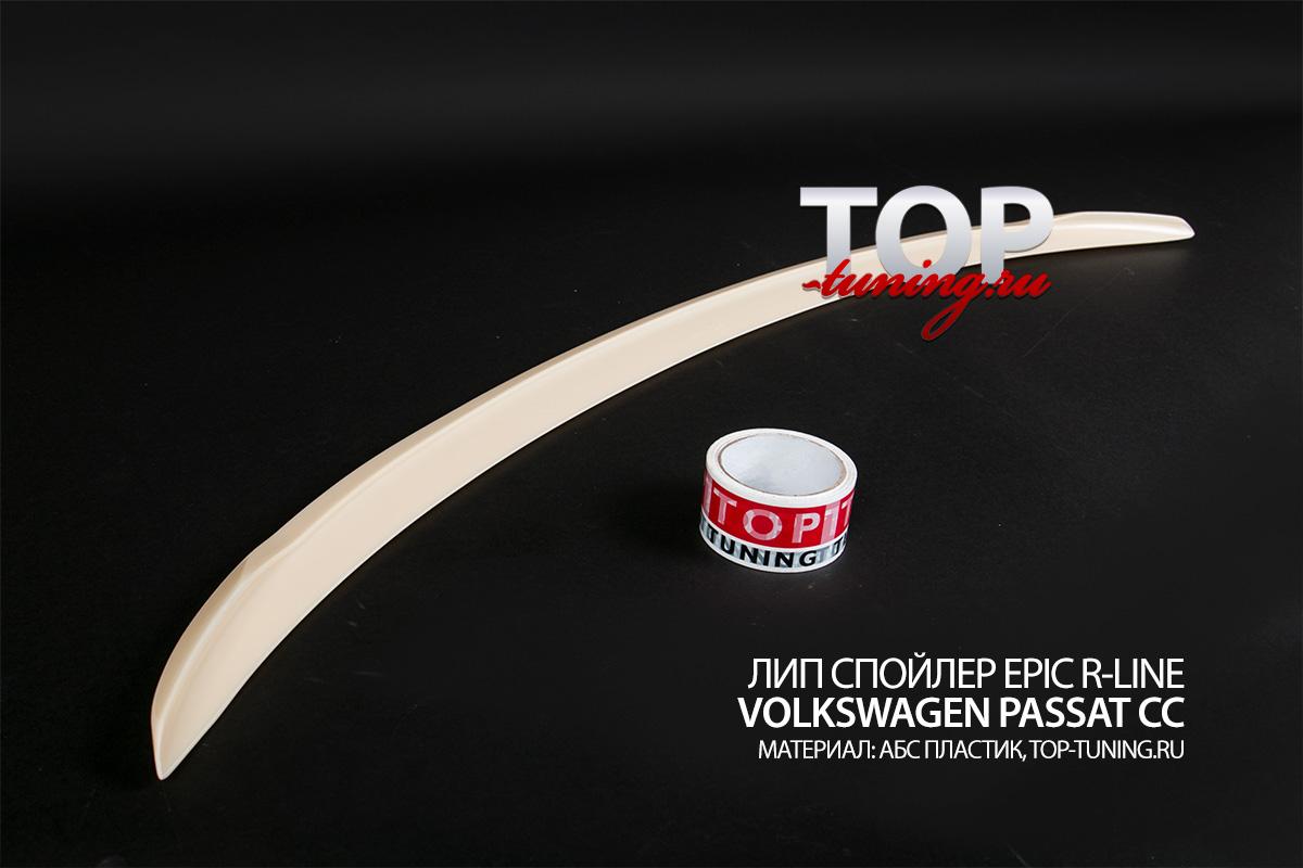 СПОЙЛЕР НА КРЫШКУ БАГАЖНИКА - R-LINE EPIC - ТЮНИНГ ФОЛЬКСВАГЕН ПАССАТ ЦЦ