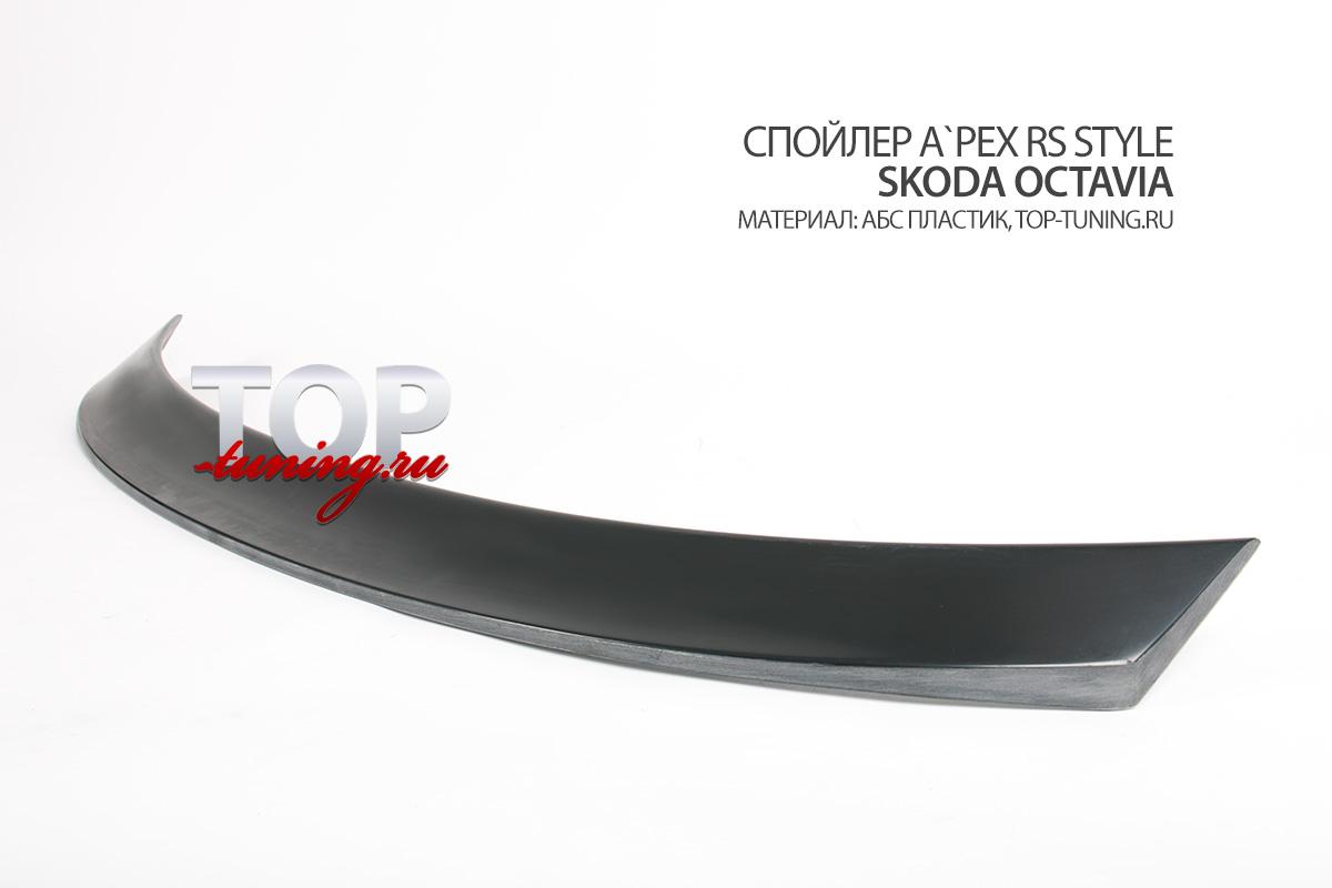 8508 Cпойлер A`PEX RS Style на Skoda Octavia 3