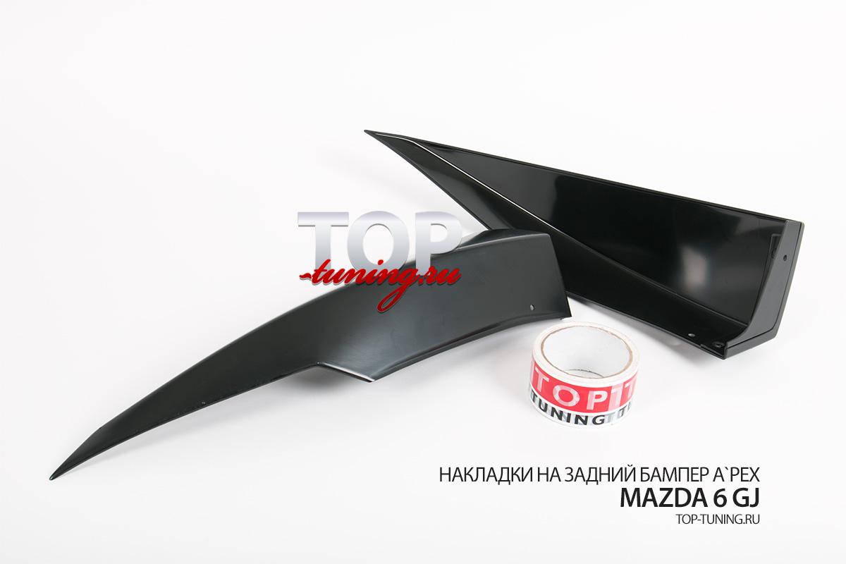 ЭЛЕРОНЫ (КЛЫКИ) НА ЗАДНИЙ БАМПЕР A`PEX RS ТЮНИНГ МАЗДА 6 GJ (СЕДАН, РЕСТАЙЛИНГ, ДОРЕСТАЙЛИНГ, 2012+)