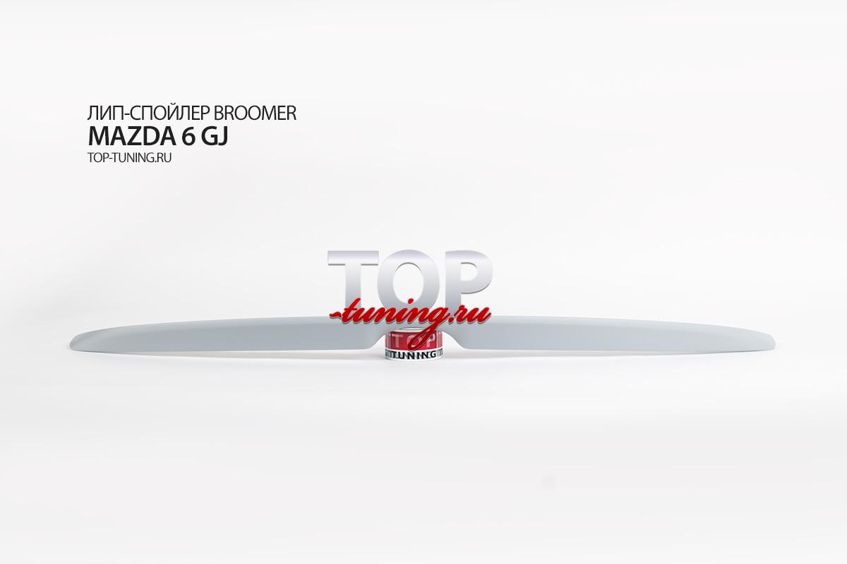 8532 Лип-спойлер BROOMER на Mazda 6 GJ