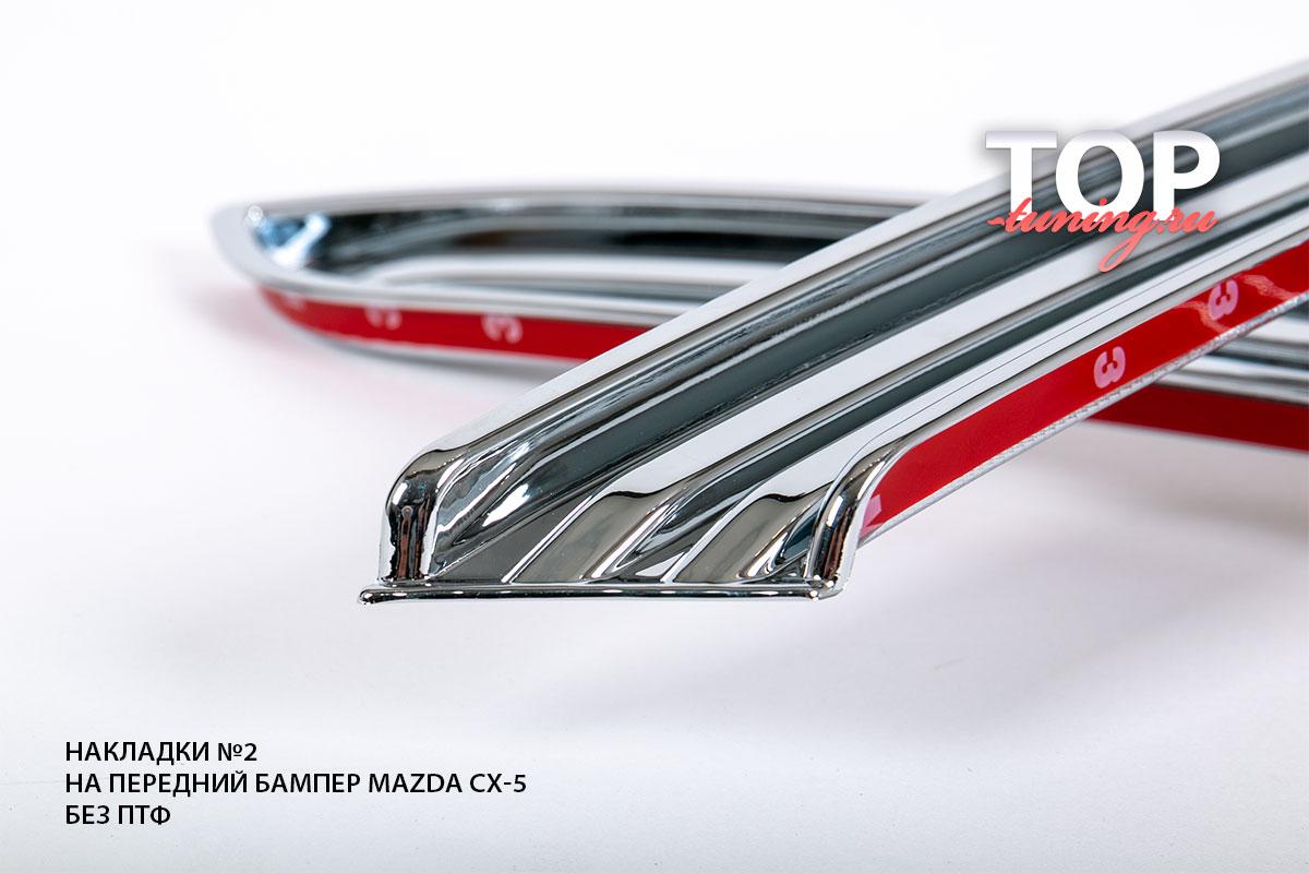 8552 Накладки на бампер - хром Epic на Mazda CX-5 2 поколение