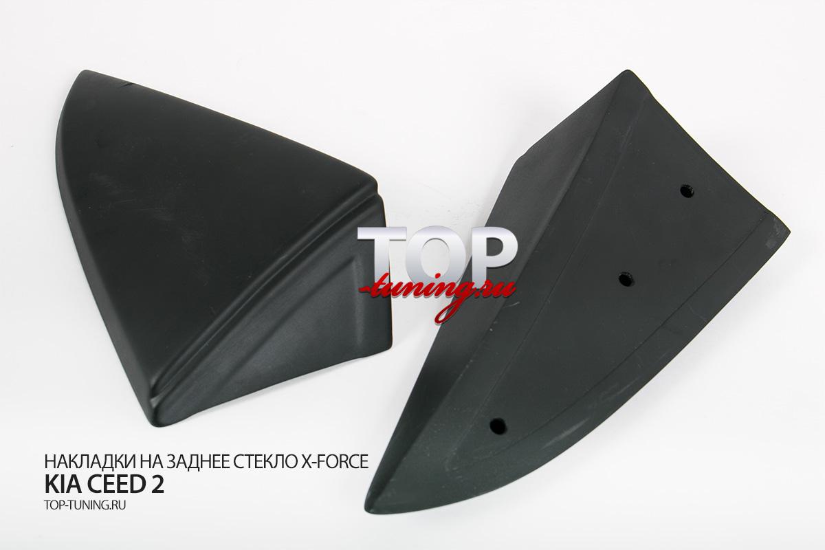 8562 Уголки на заднее стекло X-Force на Kia Ceed 2