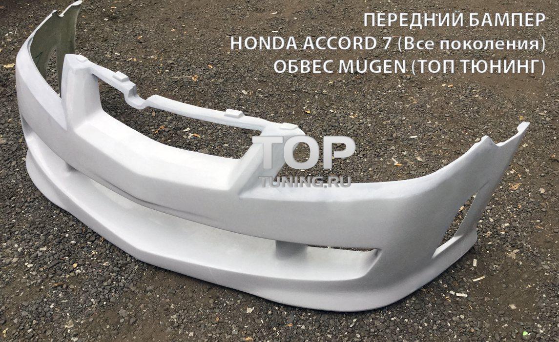 Купить передний бампер на Honda Accord 7 с доставкой по России.
