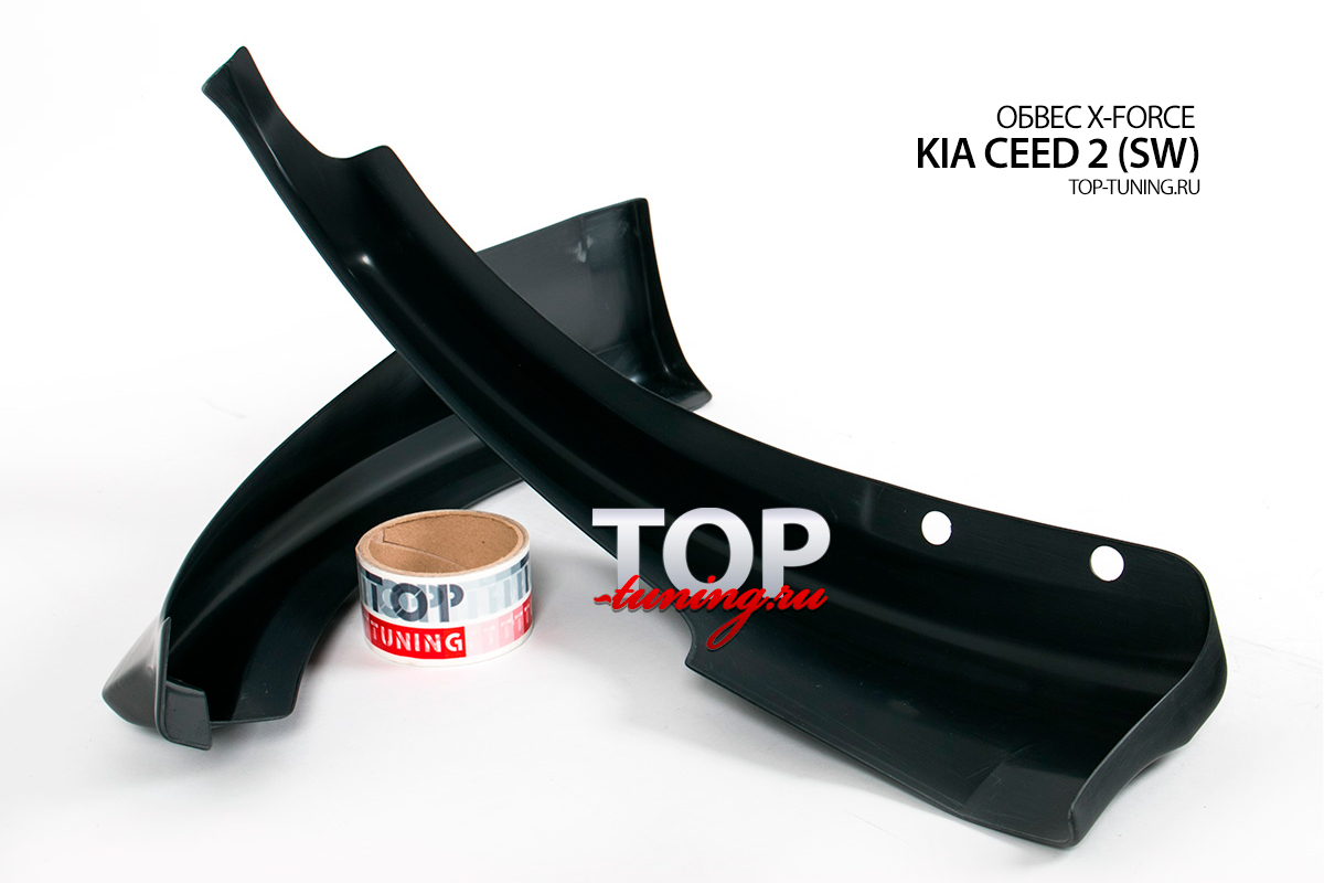 8631 Обвес X-Force (SW) на Kia Ceed 2