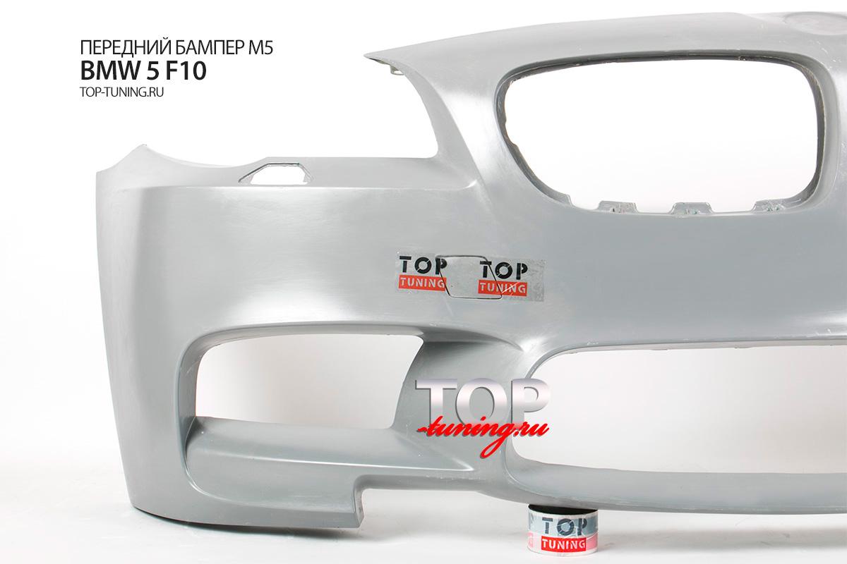 8632 Комплект для конверсии M5 на BMW 5 F10