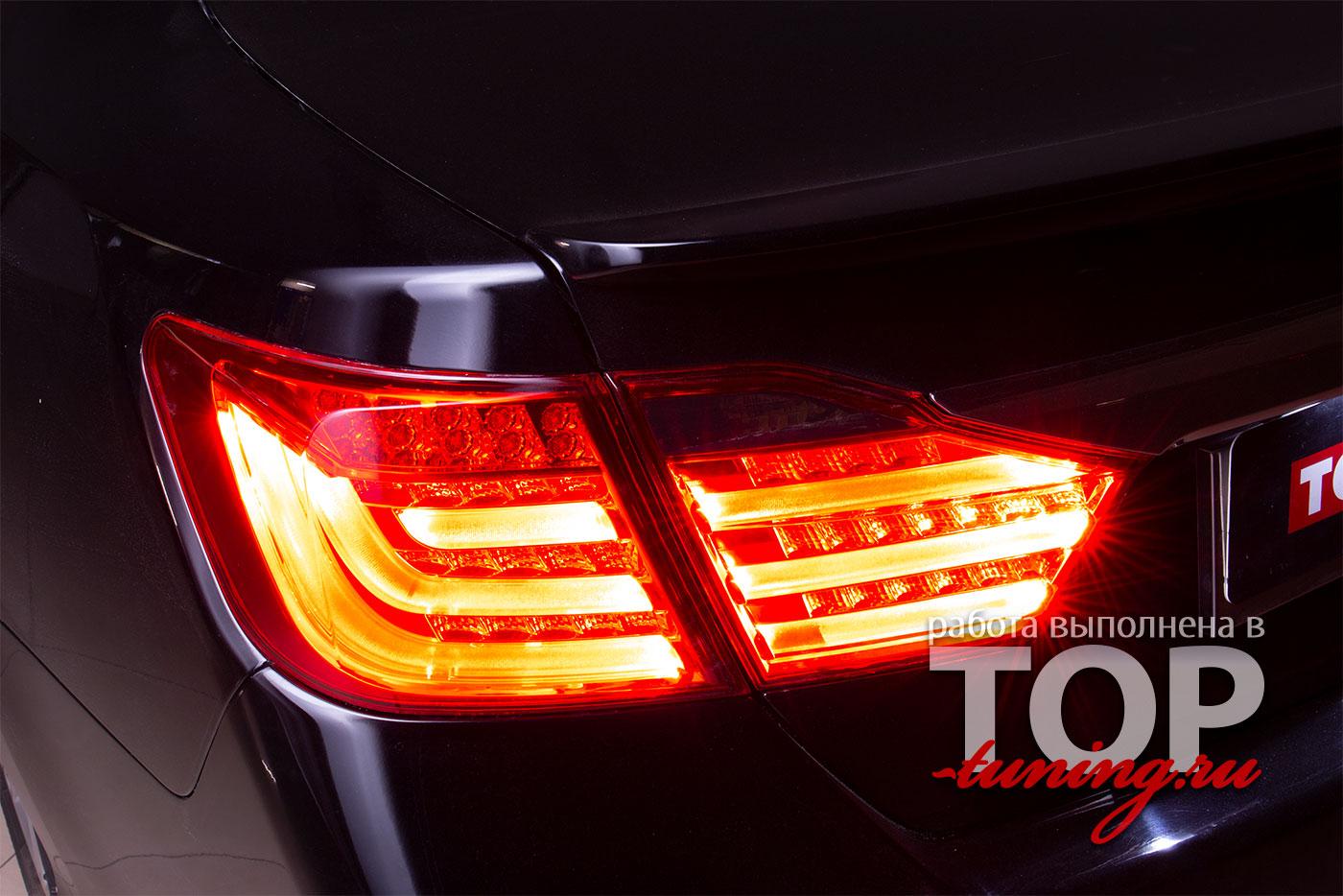 тюнинг оптики Тойота Камри 50 - задние фонари