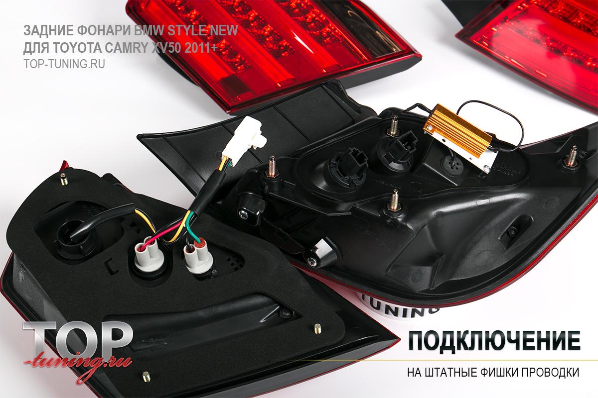 Подключение на оригинальные фишки. 8633 Задние светодиодные фонари Epistar BMW F10 STYLE NEW