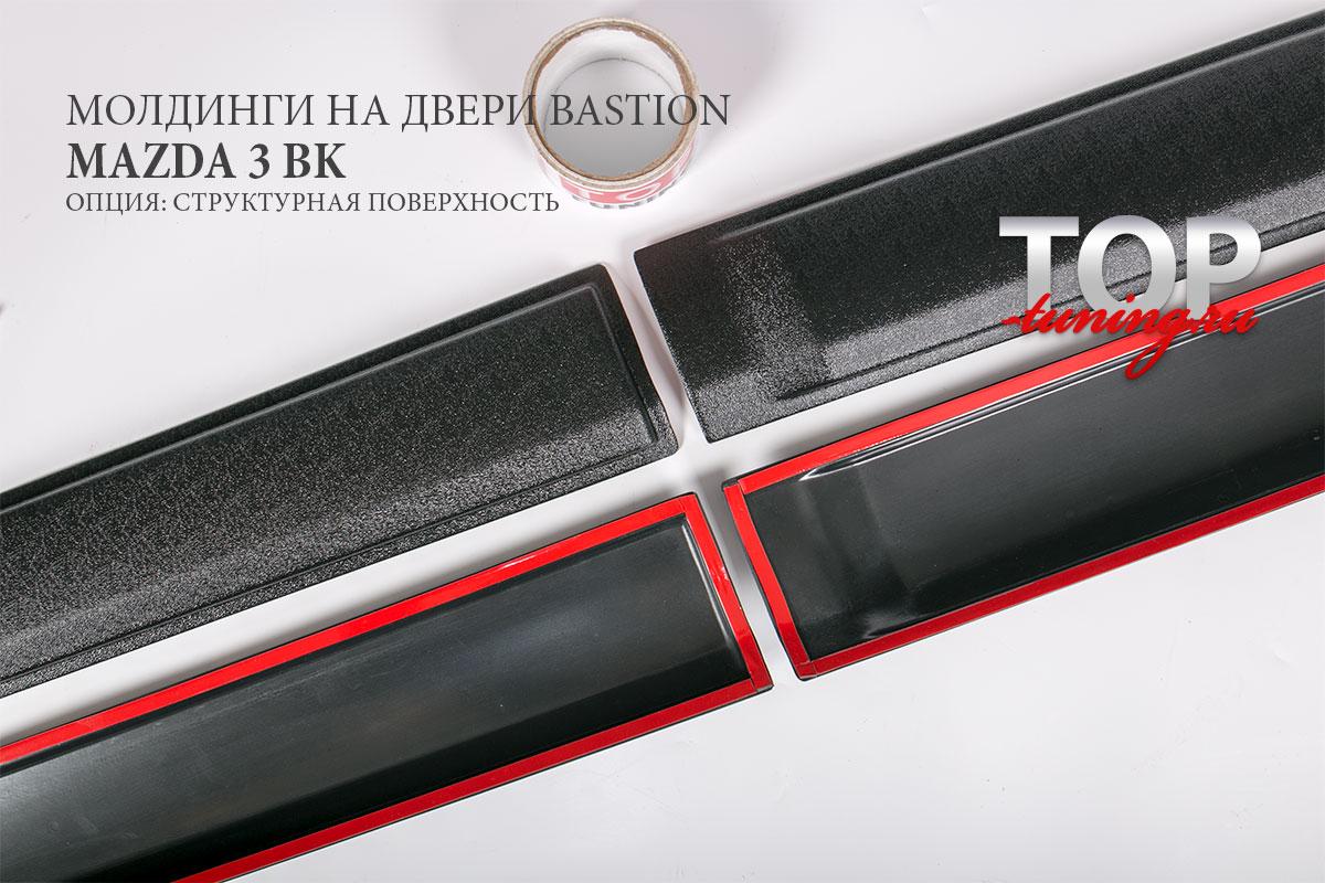 8672 Молдинги на двери Bastion на Mazda 3 BK