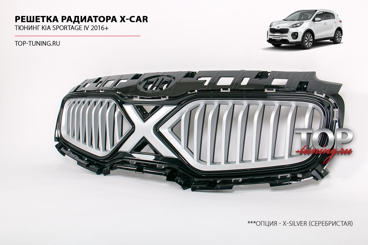 Современный, эксклюзивный дизайн решетки радиатора X-Car для KIA SPORTAGE IV выгодно украсит ваш кроссовер и подарит удовольствие от управления автомобилем настоящего супер-героя.
