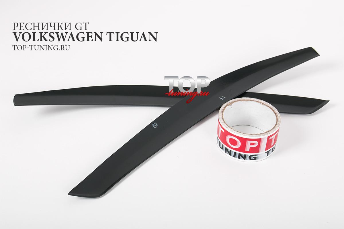 8679 Реснички GT на VW Tiguan I