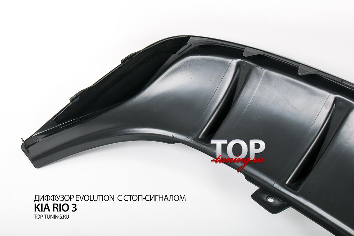 8697 Диффузор на задний бампер с стоп-сигналом Evolution (РЕСТАЙЛИНГ) на Kia Rio 3