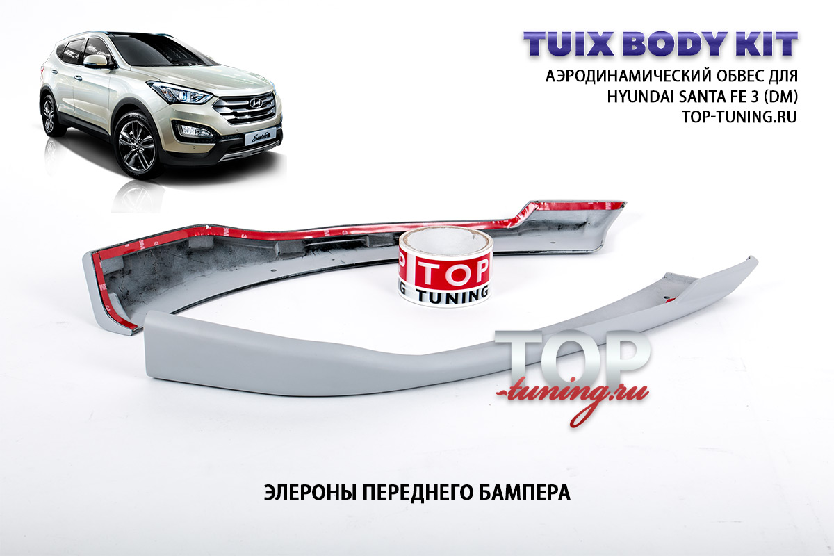 АЭРОДИНАМИЧЕСКИЙ ОБВЕС ТУИКС - ТЮНИНГ ХЕНДАЙ САНТА ФЕ 3 (ДМ)