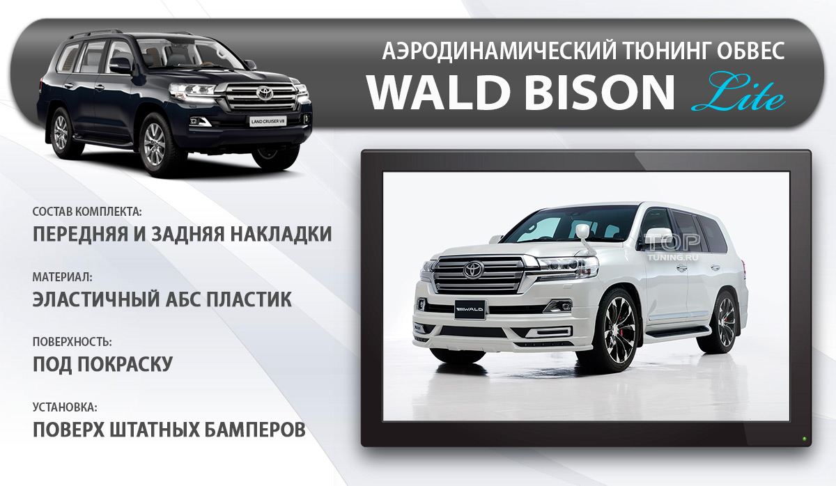 8707 Тюнинг обвес WALD Bison LITE на Totota Land Cruiser 200