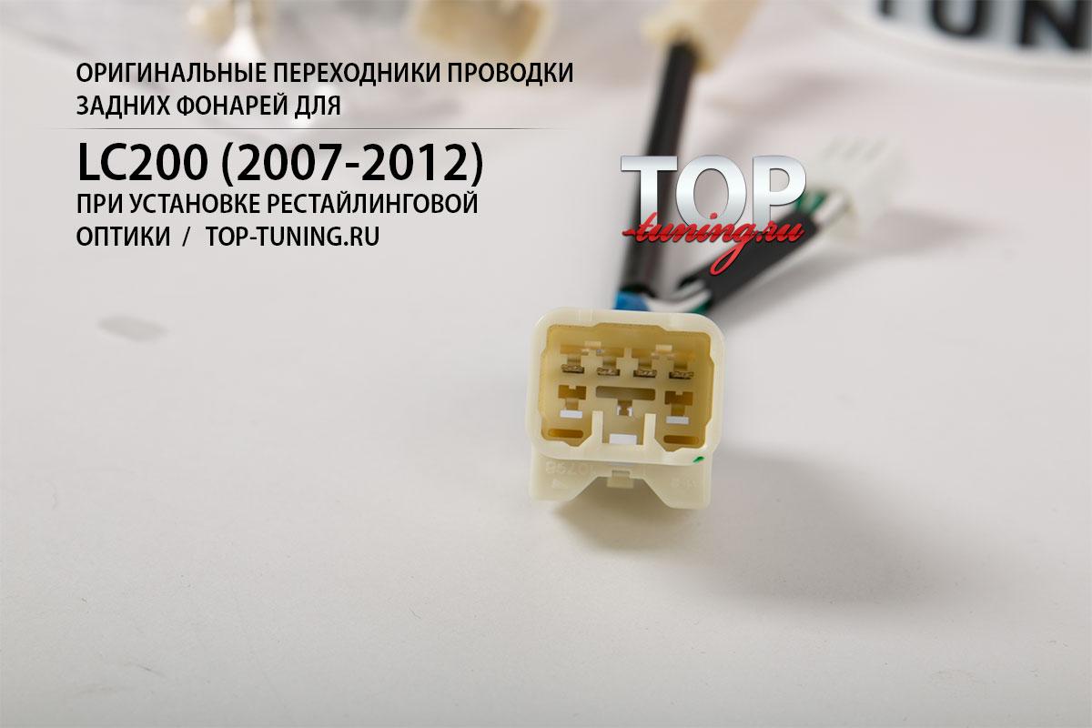 Фишки проводки на 4 пина - для рестайлинговой оптики для LC200