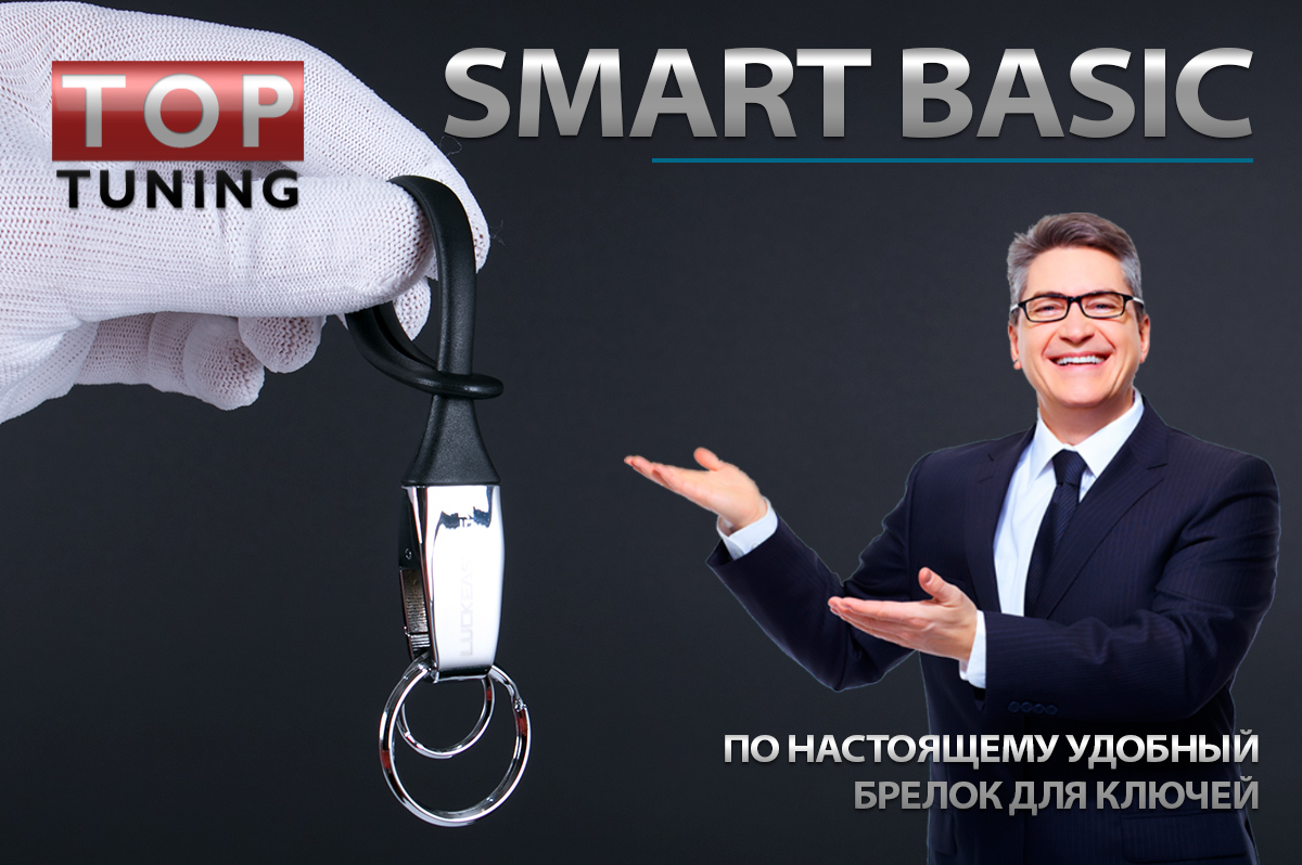 8716 Брелок Smart Basic