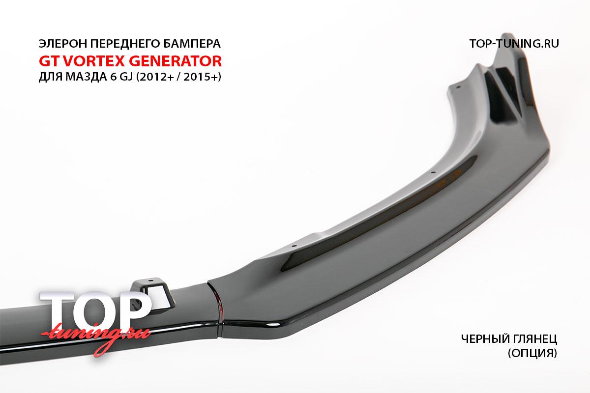 ЭЛЕРОН ПЕРЕДНЕГО БАМПЕРА - ОБВЕС GT VORTEX GENERATOR  ТЮНИНГ МАЗДА 6 GJ (2012-2015) или (2015+)