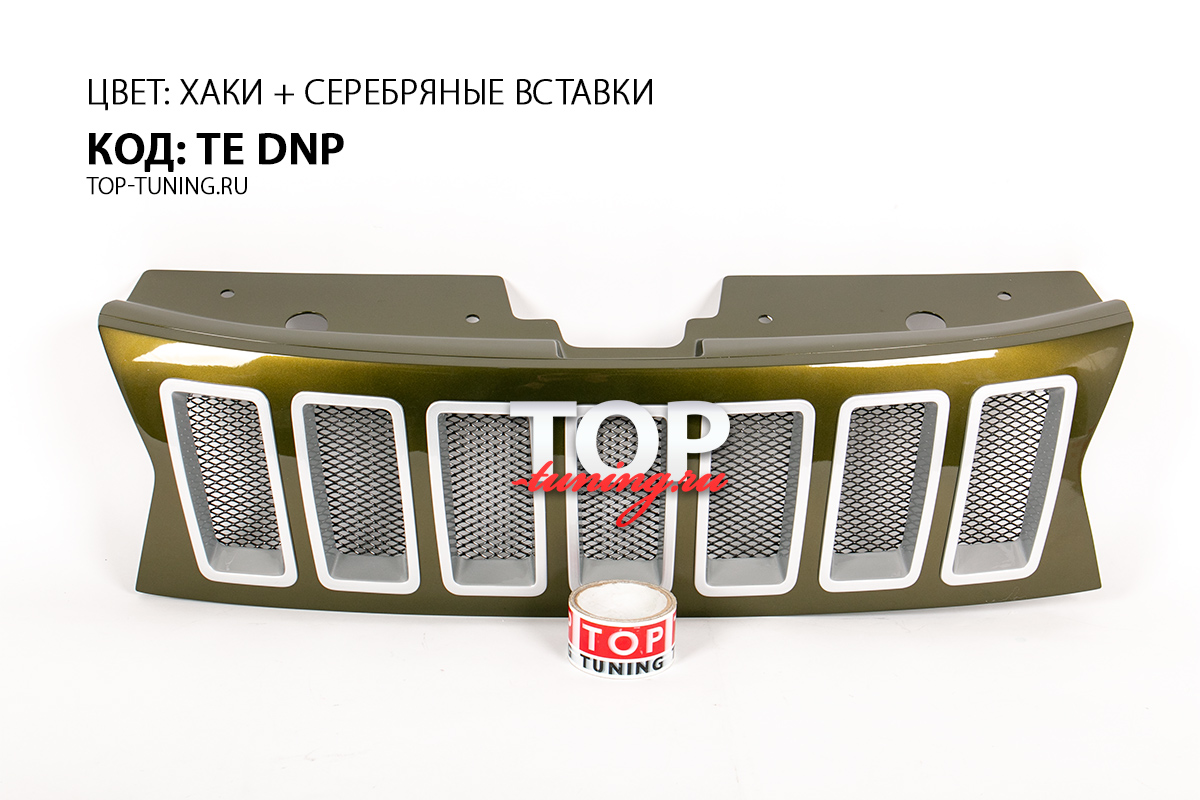 TE DNP - ХАКИ с сеткой фильтром ТЮНИНГ РЕНО ДАСТЕР