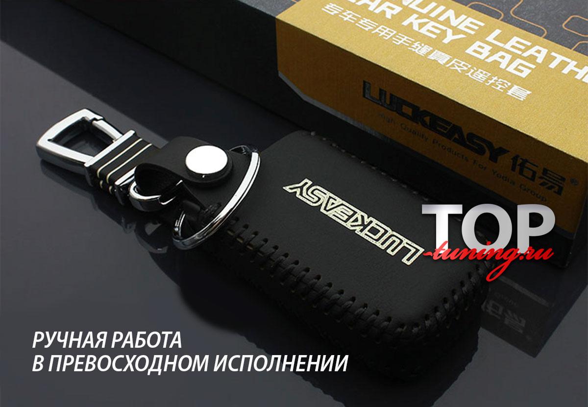 8735 Чехол для смарт ключа 2, 3, 4 кнопки на Toyota