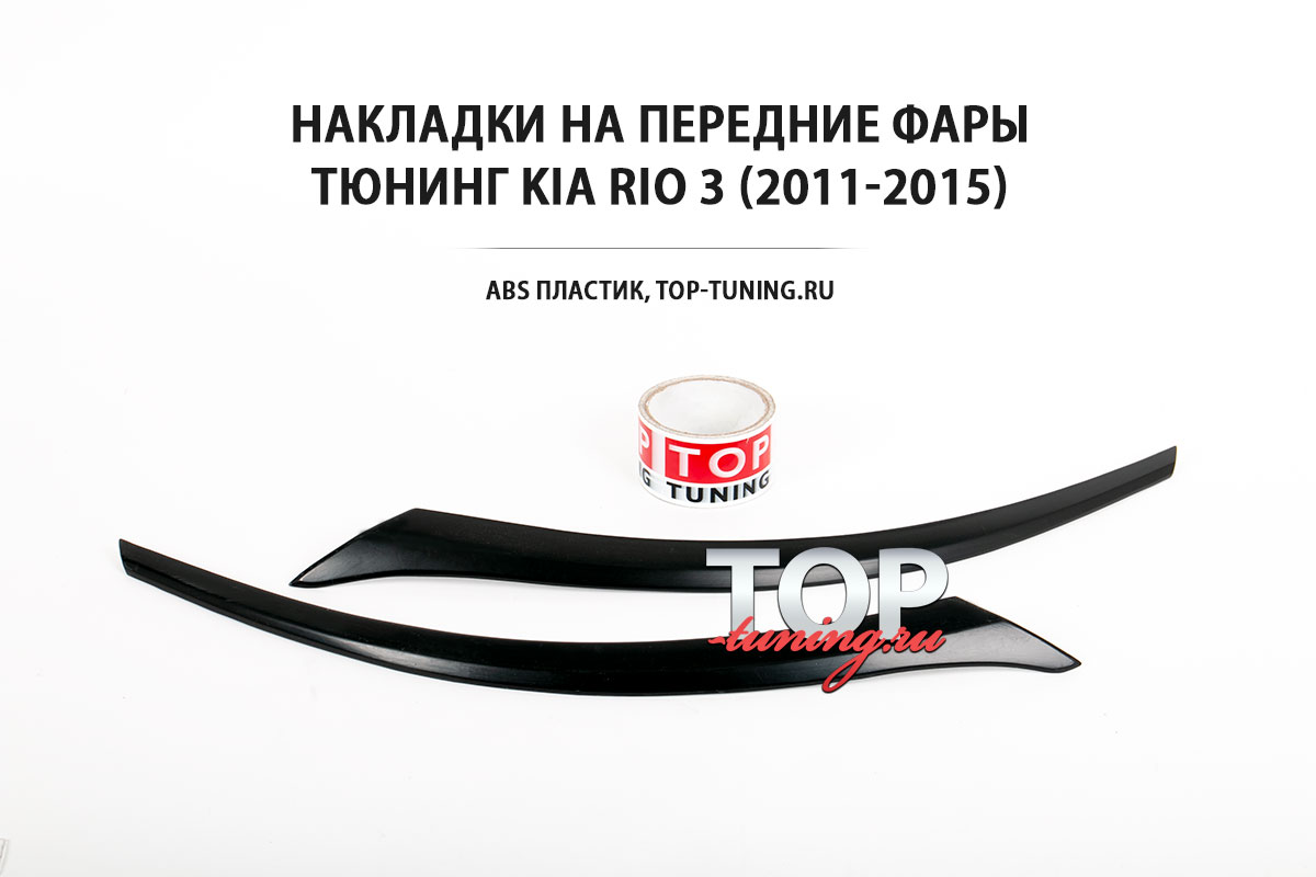 ТЮНИНГ КИА РИО 3 (2011-2015) ПАРА / АБС ПЛАСТИК / ПОД ОКРАС