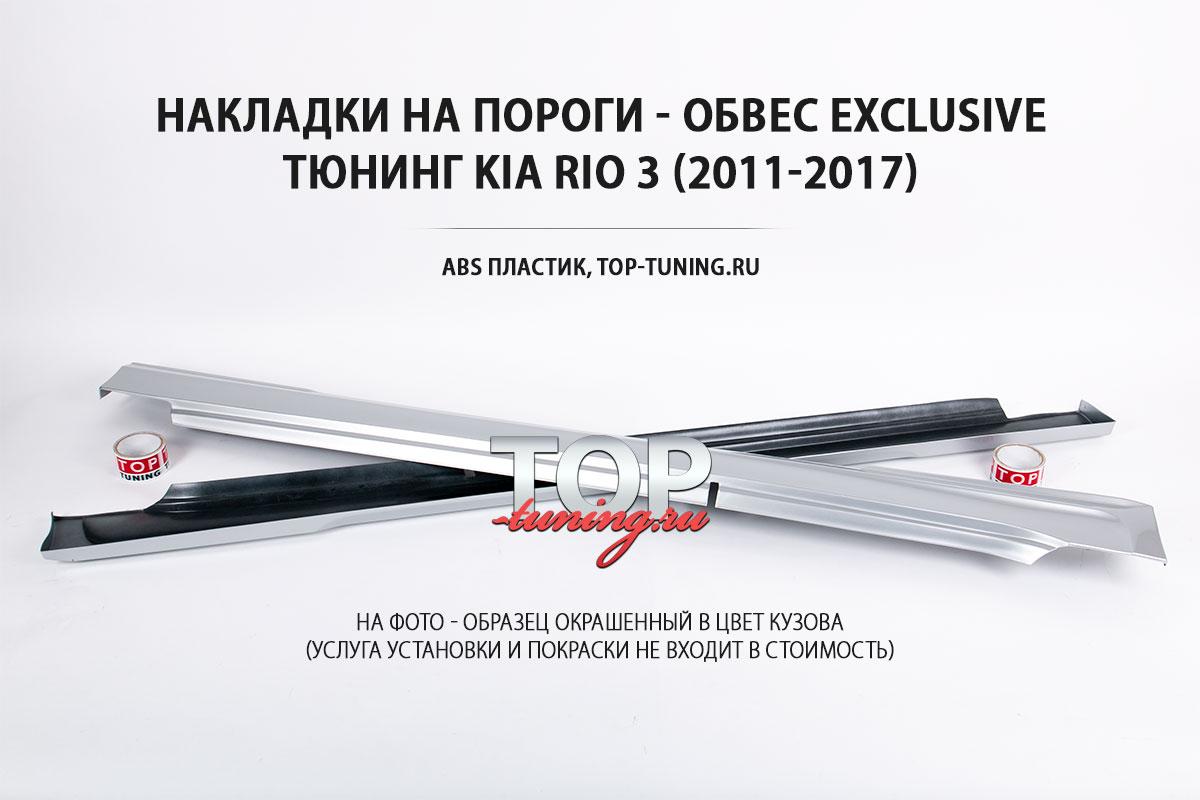 ТЮНИНГ КИА РИО 3 (2011-2017) СЕДАН И ХЕТЧБЭК / ABS ПЛАСТИК / ПОД ОКРАС / НЕ ЗАНИЖАЮТ КУЗОВ