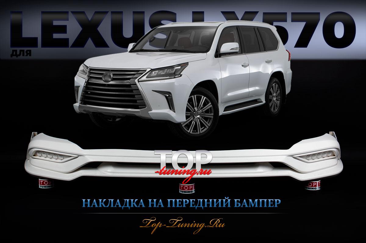 ТЮНИНГ ЛЕКСУС ЛХ 570 (2015+)