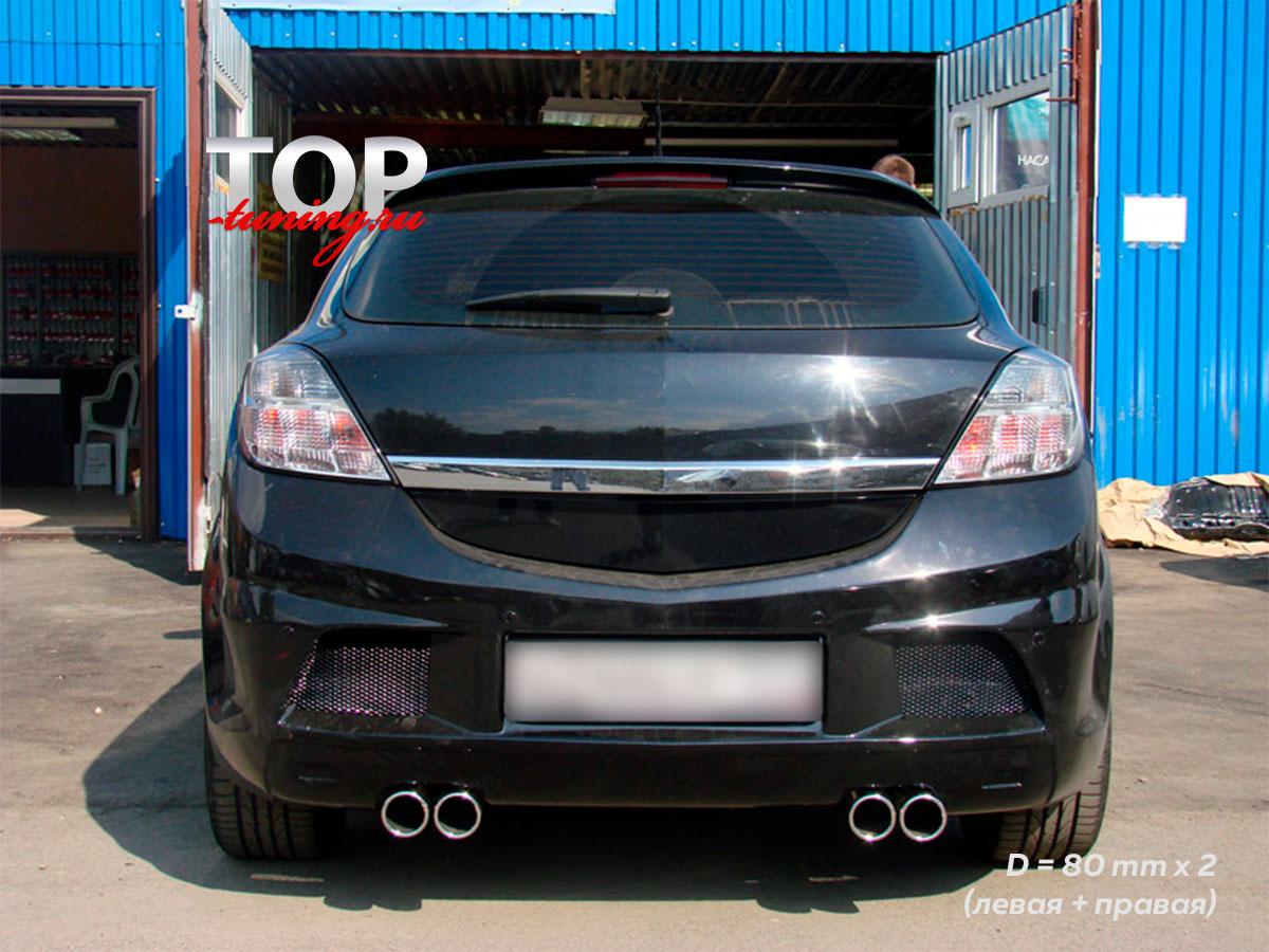 Пример установки Opel Astra - 8780 Двойная насадка REVOLVER 80 mm x2