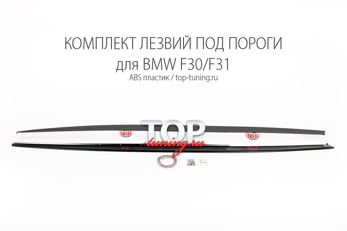 ТЮНИНГ БМВ F30 / F31 (2011 - 2014) КОМПЛЕКТ ЛЕЗВИЙ PERFORMANCE