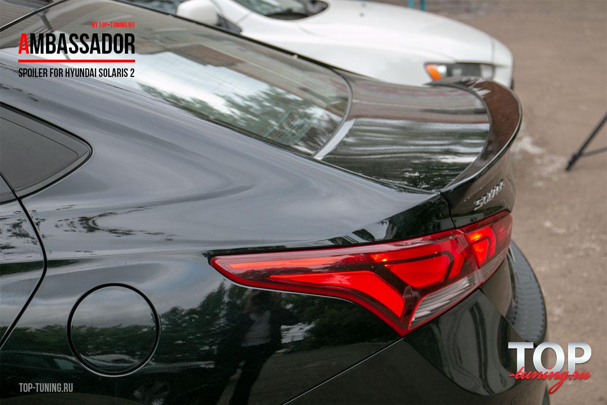 8855 Спойлер Ambassador на Hyundai Solaris