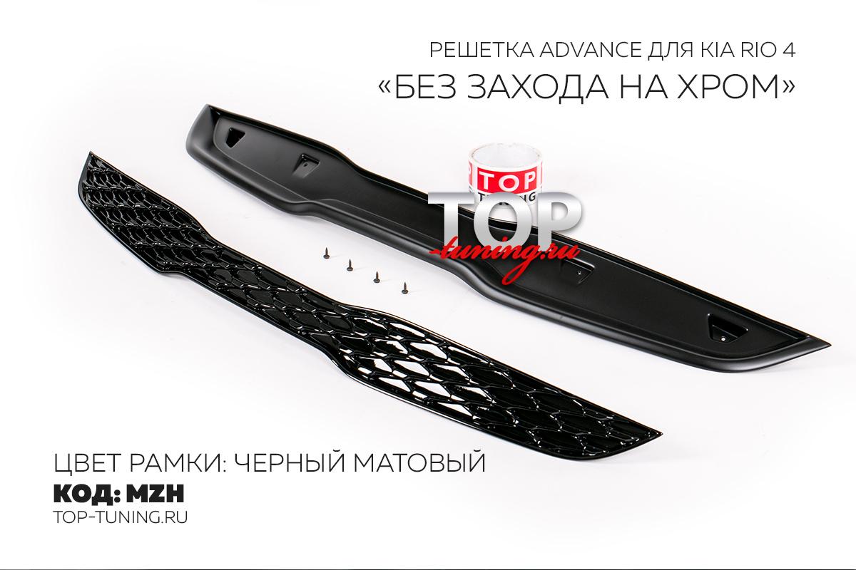 ТЮНИНГ КИА РИО 4 (2017+) РЕШЕТКА РАДИАТОРА ADVANCE