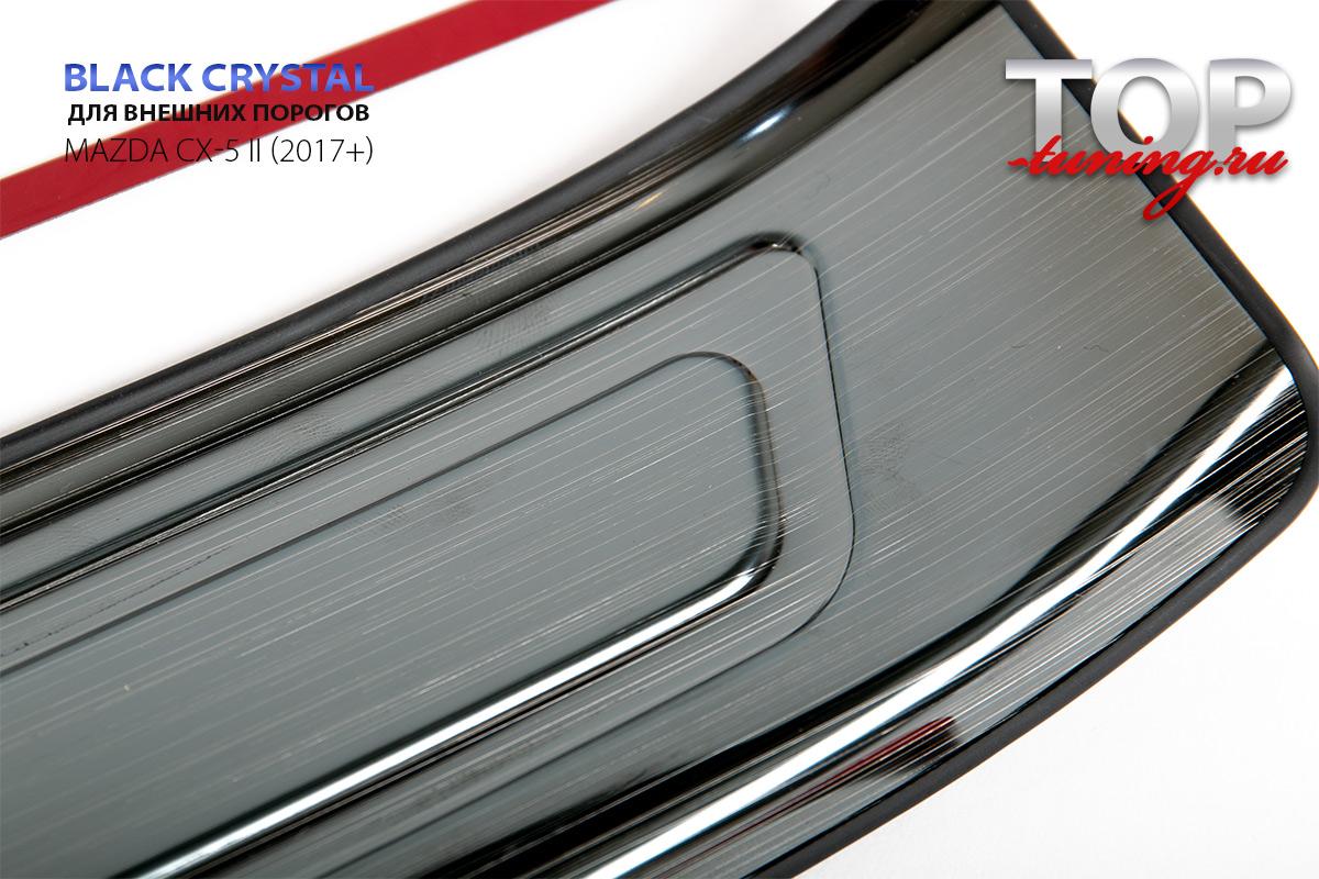 Накладки порогов Black Crystal в салон - Тюнинг Mazda CX-5 2 поколение