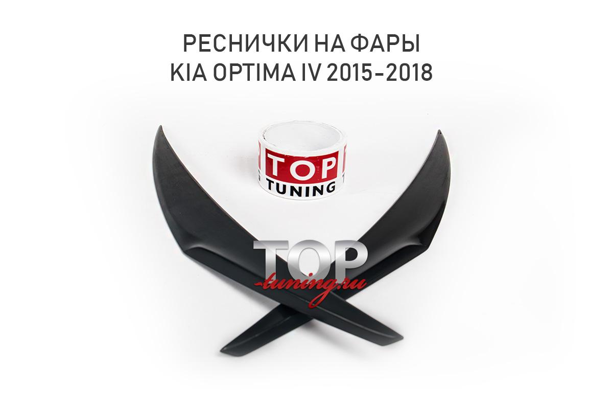 8939 РЕСНИЧКИ НА ФАРЫ GT KIA OPTIMA 4 K5