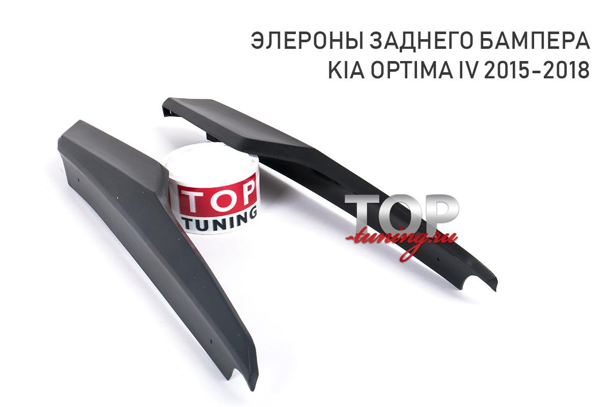 8941 Тюнинг КИА ОПТИМА GT LITE