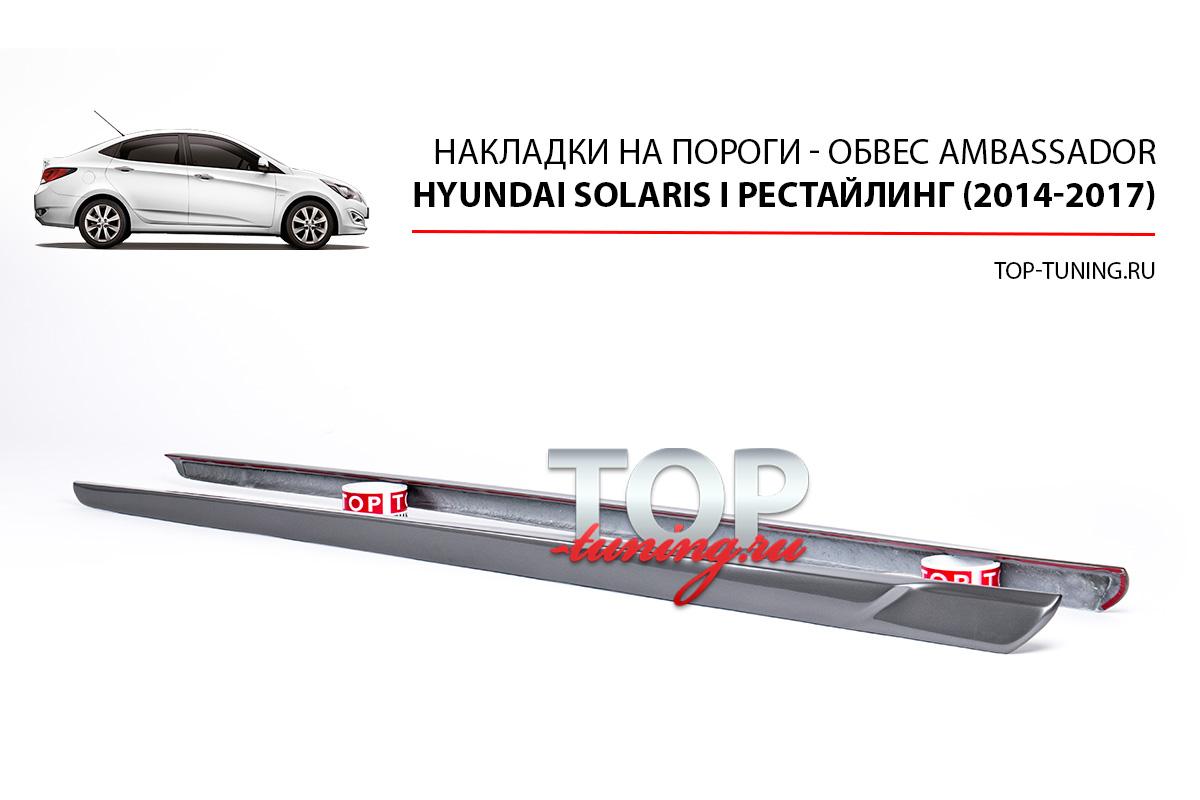 ТЮНИНГ ХЁНДАЙ СОЛЯРИС, СЕДАН / ХЭТЧБЕК