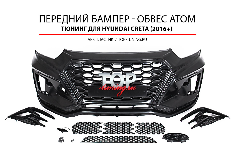 ТЮНИНГ ХЁНДАЙ КРЕТА (2016+) ПЕРЕДНИЙ БАМПЕР - ОБВЕС ATOM