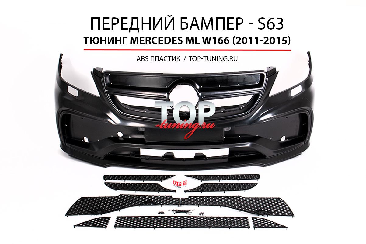 ТЮНИНГ МЕРСЕДЕС МЛ 166 (2011 - 2015) ПЕРЕДНИЙ БАМПЕР - ОБВЕС S63